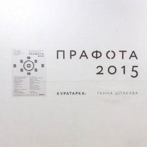 Виртуальная экскурсия по выставеке Прафота