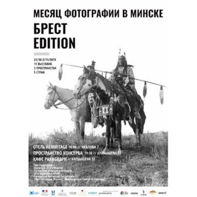 Месяц фотографии в Минске 2019 Brest Edition Виртуальный тур