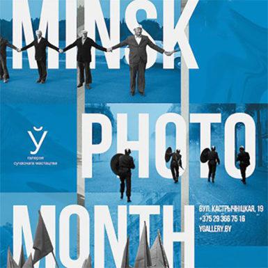 Виртуальный 3D тур по экспозиции Месяца фотографии в Минске в галерее У